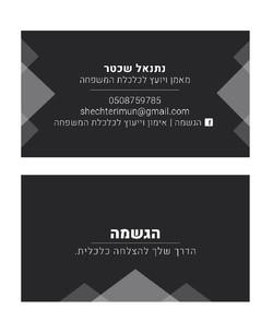 עיצוב כרטיס ביקור - מיטל שכטר