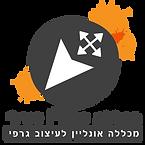 קאבר לוגו מכללה-01.png