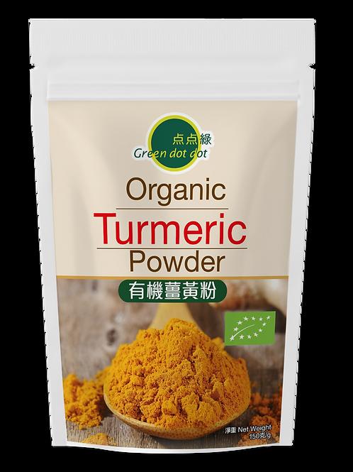 Green DOT DOT Little Green Organic Turmeric Powder (150g)
