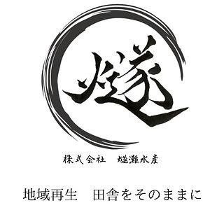 株式会社燧灘水産ホームページ