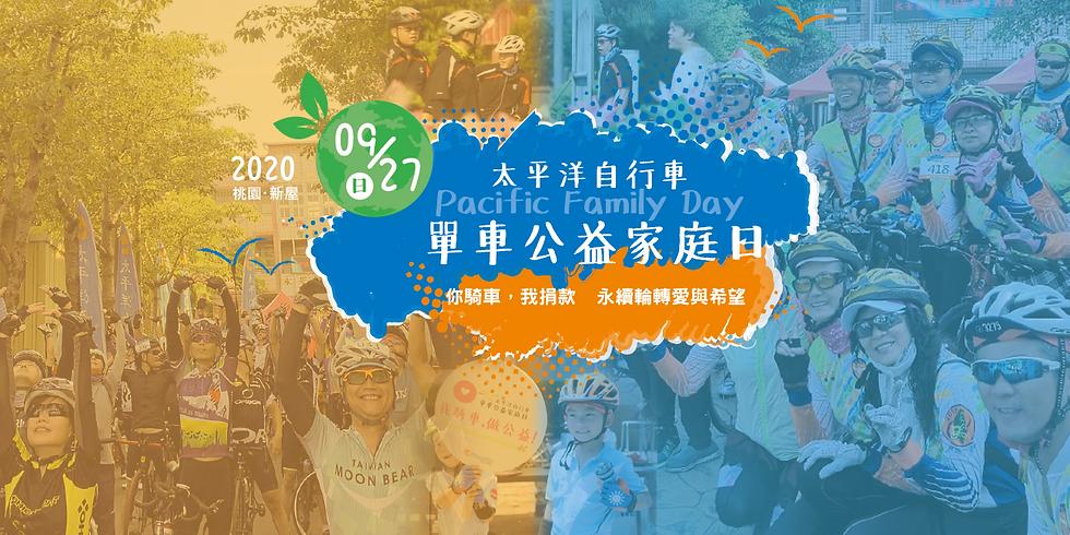 2020太平洋自行車單車公益家庭日