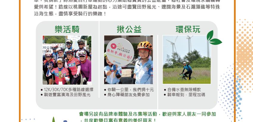 2020 太平洋自行車 單車公益家庭日報名啟動
