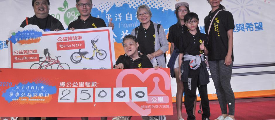 太平洋自行車號召800位車友同騎做公益「你騎車,我捐款 永續輪轉愛與希望」