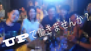 UP TOKYO スタッフ募集