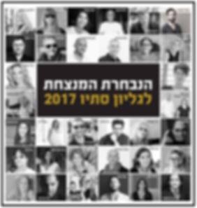 הנבחרת המנצחת לגליון סתיו 2017 - מגזין ד