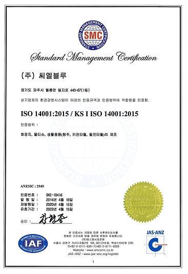 ISO14001_씨엘블루.jpg