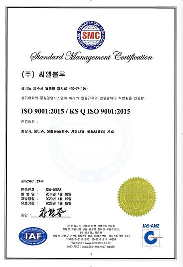 ISO9001_씨엘블루.png
