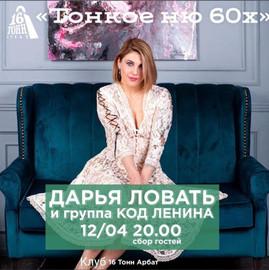 Дарья Ловать и группа Код Ленина в клубе 16 Тонн 12.04.21