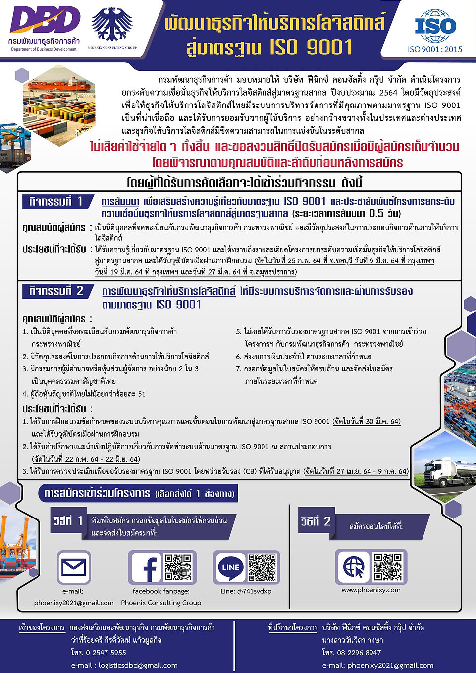 แบนเนอร์โครงการโลจิสติกส์ ปี 64_10-3-64_กรมพัฒฯ.jpg