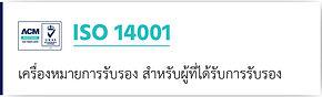 logo_ISO14001.jpg