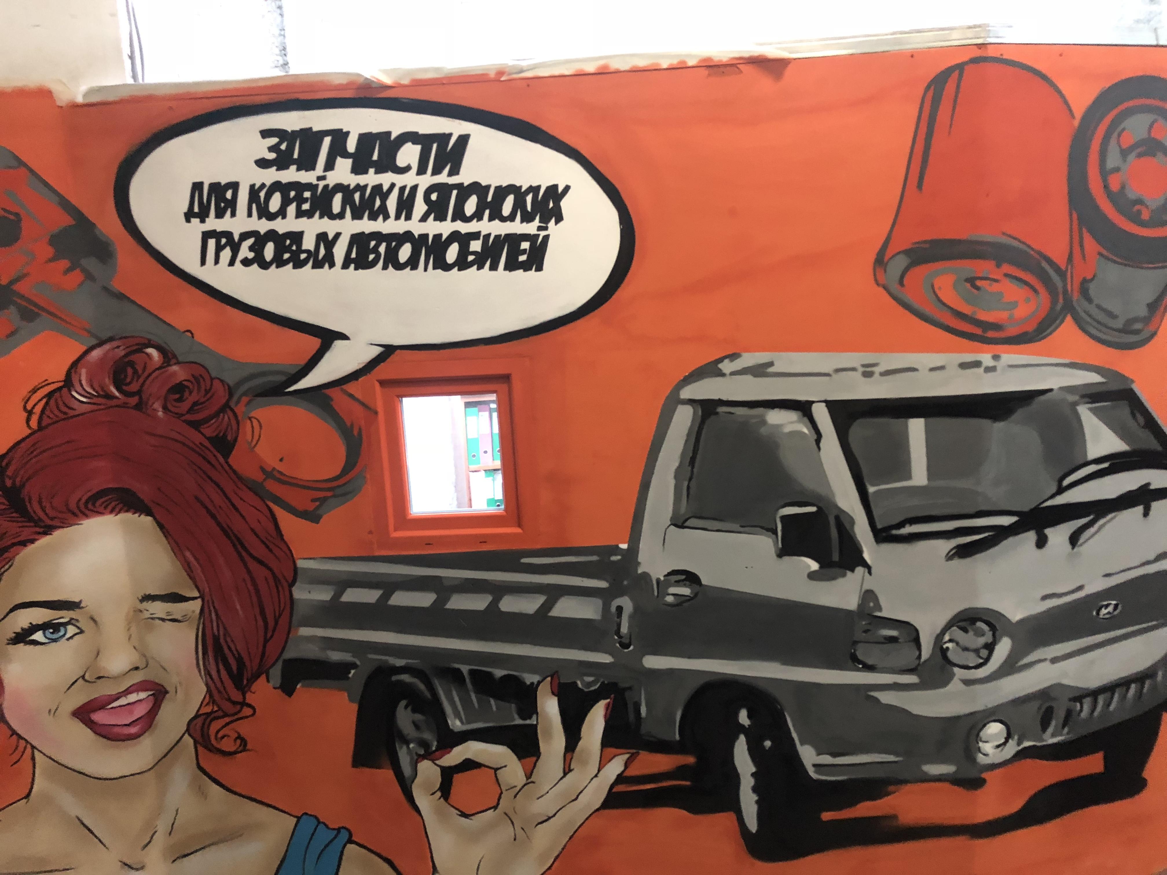 Граффити автоцентр