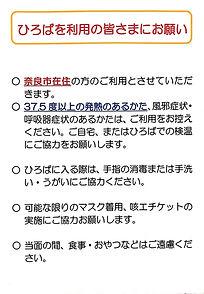 利用についてのお知らせ(ステージⅢ).jpeg