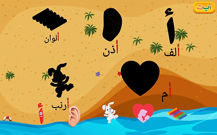 Learn Arabic For Kids App