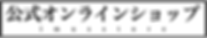 スクリーンショット 2020-04-02 17.45.17.png