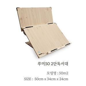 루미 50 2단독서대.jpg