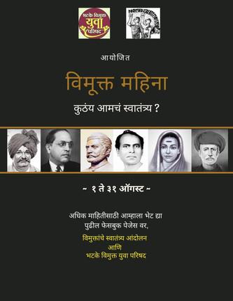 Celebrating the 'Vimukt Month' Online.