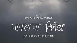 पावसाचा निबंध : एक अस्वस्थ करणारा पाऊस