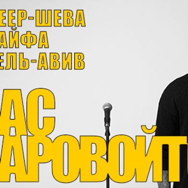 Стендап Стаса Старовойтова