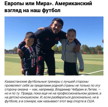 Coach Ali is interviewed by Sports.kz, a Kazakhstani sports website.