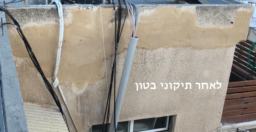תיקוני בטון בקיר חוץ