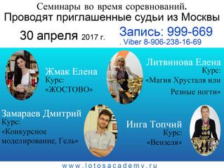 Уникальная возможность для мастеров Калининграда!