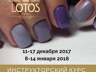 Инструкторский курс по маникюру Инги Топчий.