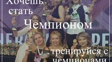 """Конкурсные тренинги к конкурсу """"Невские берега"""""""