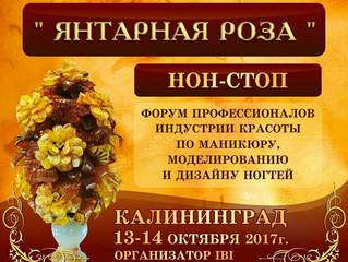 Бесплатные семинары от судей Чемпионата Европы ,, Золотая Роза
