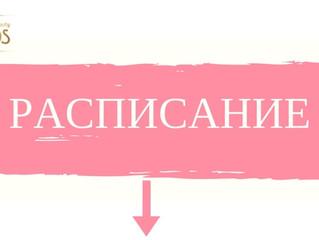 Расписание семинаров Академии ЛОТОС
