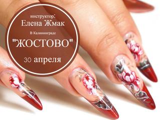 Елена Жмак (г.Москва) в Калининграде 30 апреля!