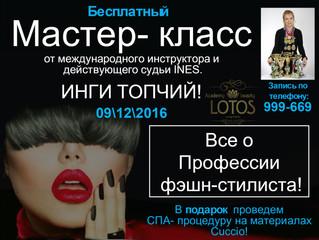 Бесплатный мастер- класс от Инги Топчий!