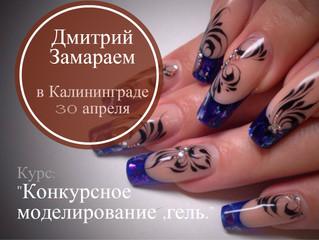 Замараев Дмитрий в Калининграде 30 апреля!