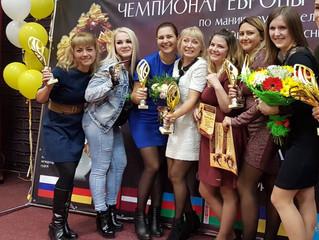 """Чемпионат Европы ,,Янтарная роза"""""""
