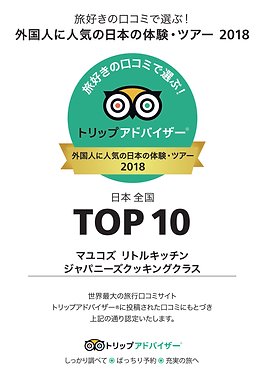 TripAdvisorTOP10賞状.png