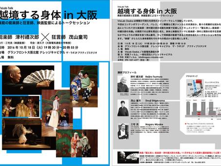 VisLab Talk『越境する身体in大阪』津村禮次郎×茂山童司トークイベント開催します!