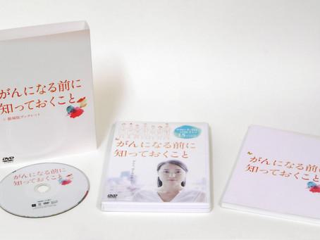 映画『がんになる前に知っておくこと』DVD発売中です!