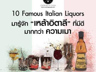 """รู้จัก """"เหล้าอิตาลี"""" ที่มีดี มากกว่าความเมา"""
