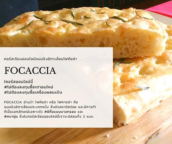 คอร์สออนไลน์ขนมปังอิตาเลี่ยนโฟคัชช่า