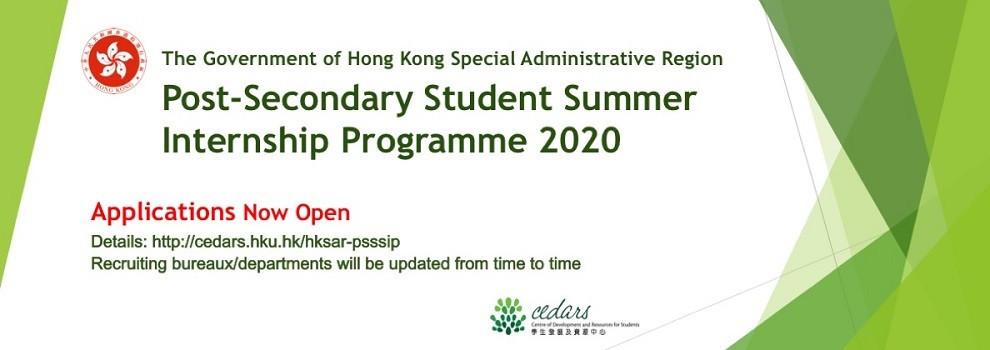 HKSAR - Post-secondary Student Summer Internship Programme