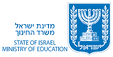 State_of_Israel_Ministry_of_Education (1).png