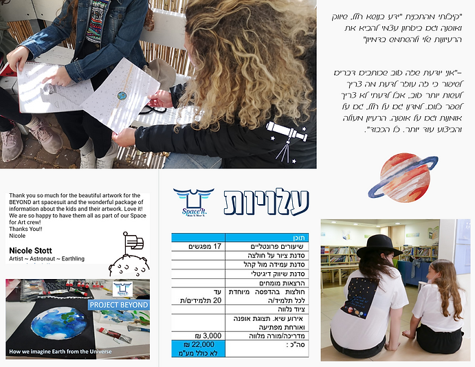 SpaceIt Flyer 2 (2).png