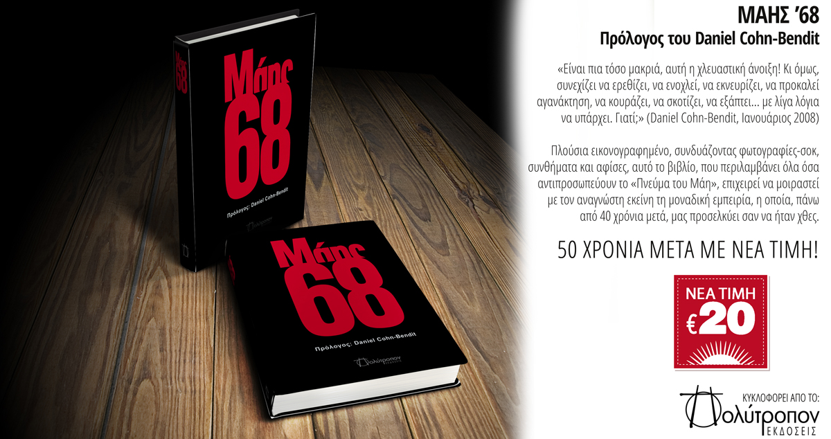 ΜΑΗΣ-68
