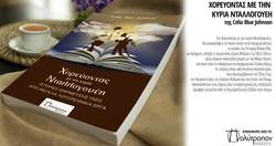 Dalloway-Reading