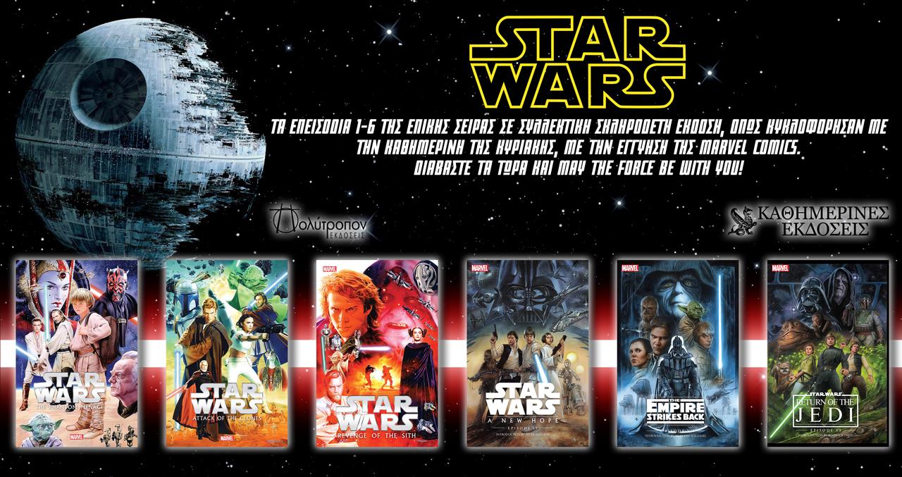 Star-Wars-Front