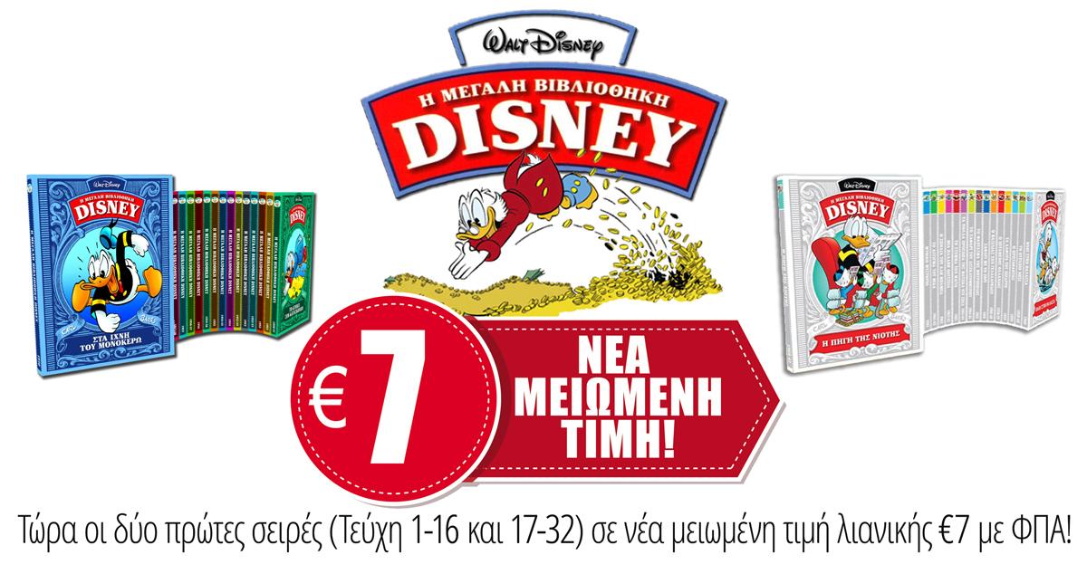 Disney-Νέα-Τιμή