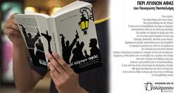 Περι-Λυχνων-Reading