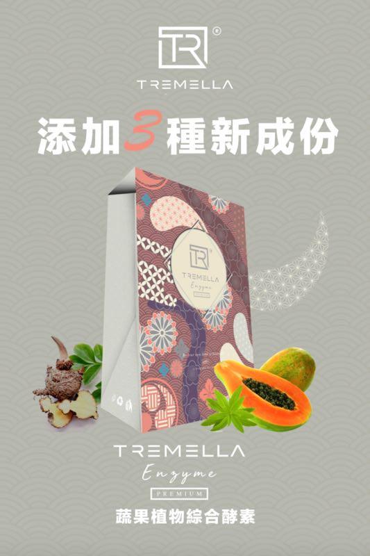 TREMELLA Enzyme (premium)