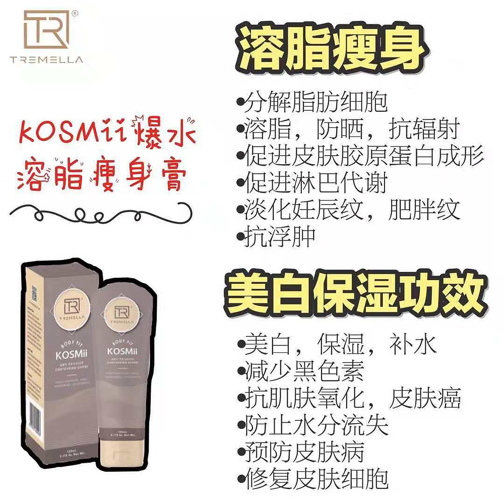 KOSMii Anti-Cellulite Body Cream 可以促進分解脂肪細胞和改善橙皮蜂窩組織,幫您達到瘦身纖體效果