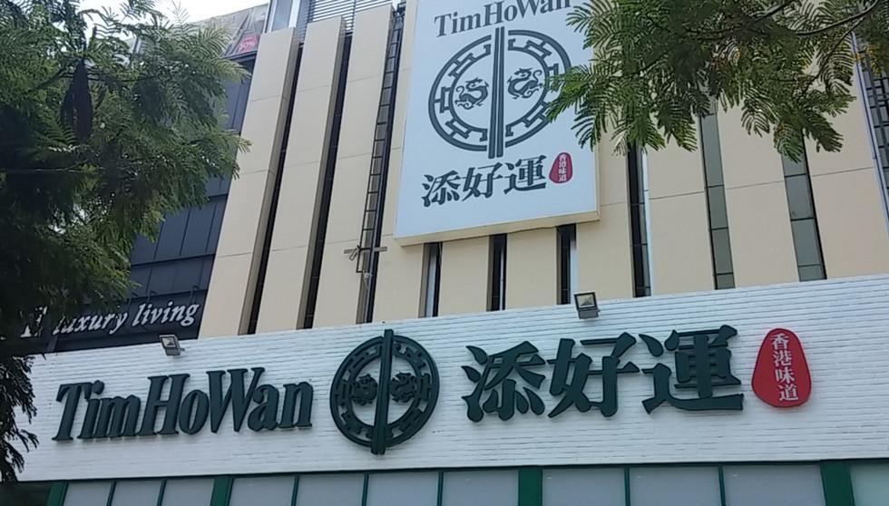 Tim Ho Wan Signage