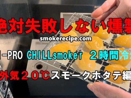 絶対失敗しない燻製シリーズ・CHILL SMOKER no.1・ホタテ貝柱スモーク編